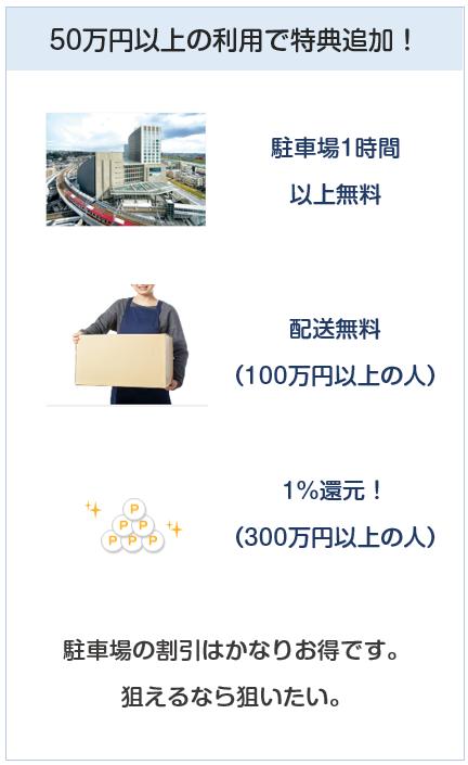 東急カードは東急百貨店で50万円以上使うと特典追加