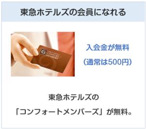 東急カードは東急ホテルズのコンフォートメンバーズに無料でなれる