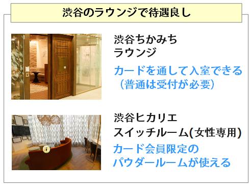 渋谷ちかみちラウンジ、渋谷ヒカリエスイッチルームでもお得