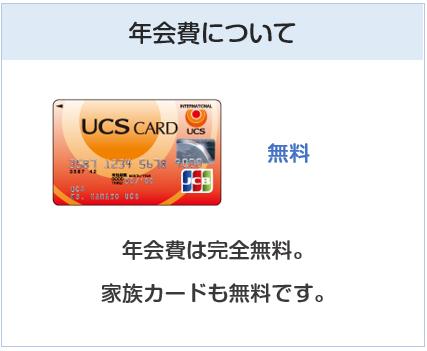 UCSカードの年会費は無料