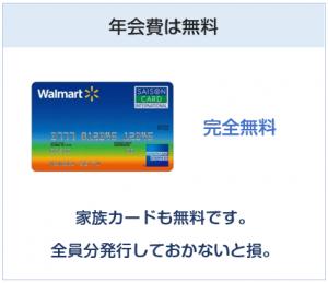 ウォルマートカード セゾンは年会費完全無料