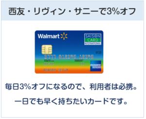 ウォルマートカード セゾンは西友・リヴィン・サニーで毎日3%オフ