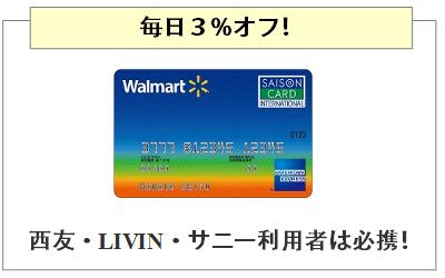 ウォルマートカードは毎日3%オフ