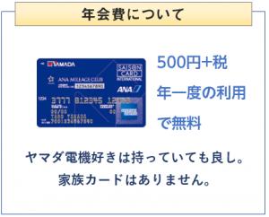ヤマダLABI ANAマイレージクラブカードの年会費について