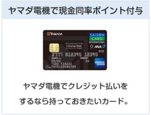 ヤマダLABI ANAマイレージクラブカードはヤマダ電機で現金同率のポイント付与