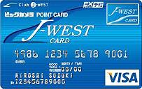 ビックカメラJwestカード