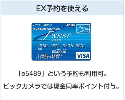 ビックカメラJ-WESTカードはEX予約を使える