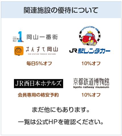 J-WESTカードの関連施設の優待について