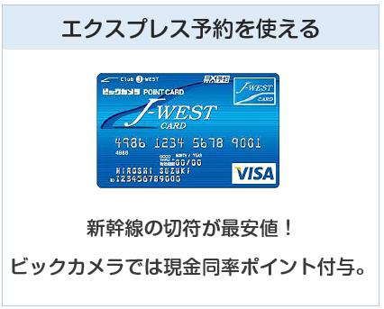 ビックカメラJ-WESTカードはエクスプレス予約を使える