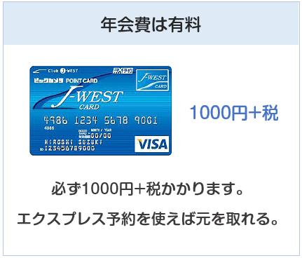 ビックカメラJ-WESTカードの年会費は有料