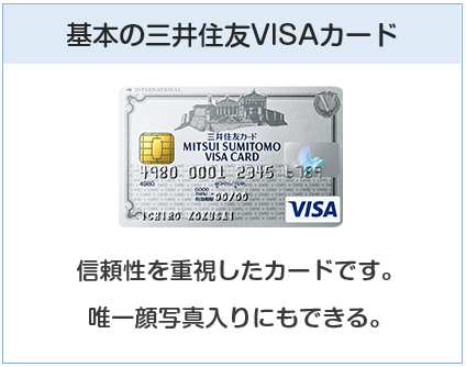 三井住友VISAクラシックカードは基本の三井住友VISAカード