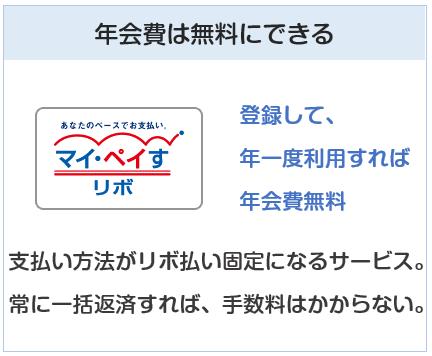 三井住友VISAクラシックカードは年会費を無料にできる
