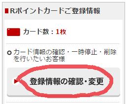 Rポイントカード登録情報の確認・変更ボタン
