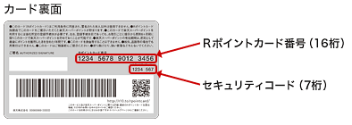 Rポイントカードセキュリティーコード