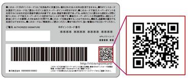 Rポイントカード QRコード