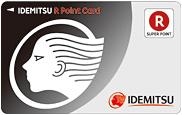 出光Rポイントカード