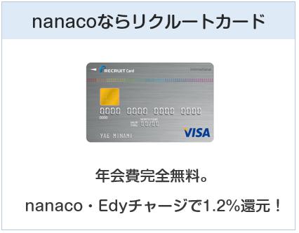 nanacoならリクルートカード