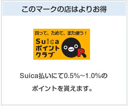 Suicaポイントクラブ加盟店でのSuica払いはよりお得