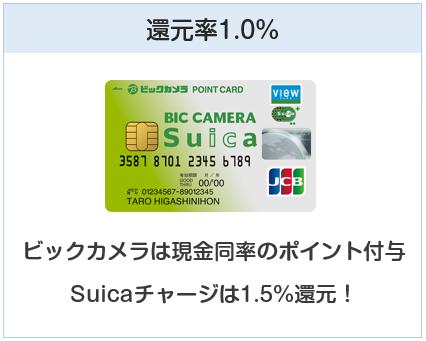 ビックカメラSuicaカードは還元率1%