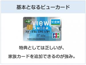 ビューSuicaカードは基本となるビューカード
