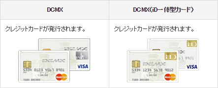 DCMXカードの種類