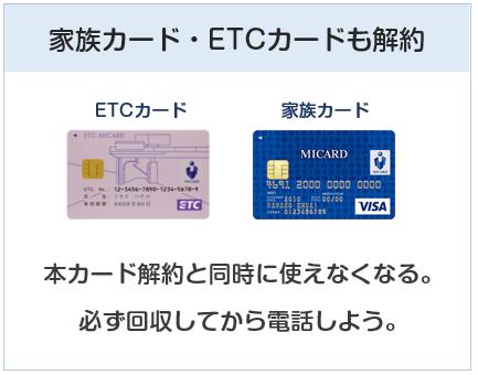 エムアイカード解約にて、ETCカード、家族カードも解約になる