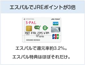 エスパルでJREポイントが3倍(約3.2%還元)