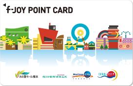 f-JOYポイントカード