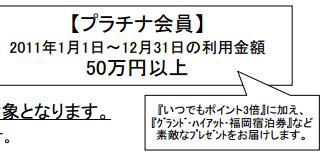 f-JOYポイントカード プラチナ会員特典1