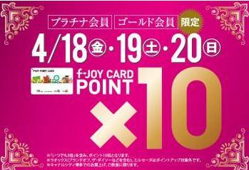 f-JOYカード ゴールド・プラチナ会員特別ポイント10倍セール