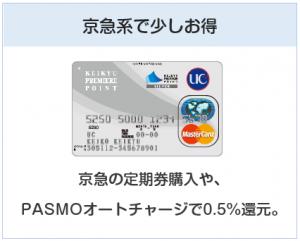 京急カード(プレミアポイントシルバー)は京急で少しお得