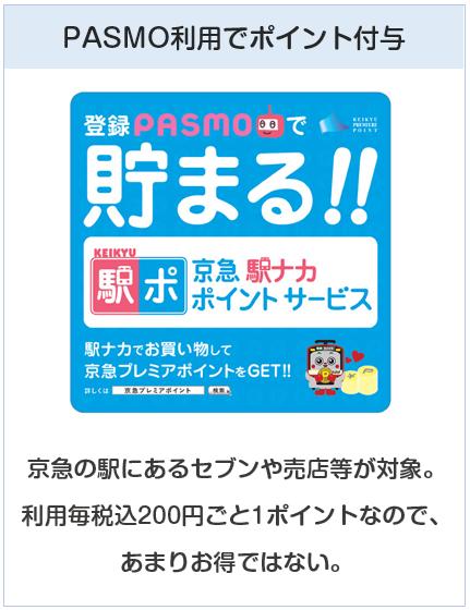 京急カード(プレミアポイントシルバー)はPASMO利用でもポイントが貯まる