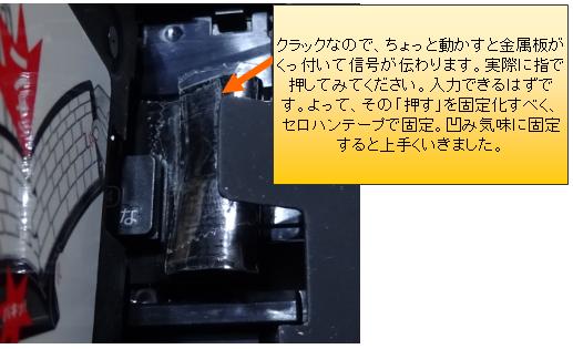 クラックなので、ちょっと動かすと金属板がくっ付いて信号が伝わります。実際に指で押してみてください。入力できるはずです。よって、その「押す」を固定化すべく、セロハンテープで固定。凹み気味に固定すると上手くいきました。