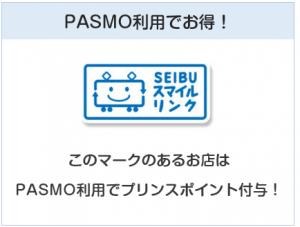 PASMO利用でもプリンスポイント付与になる店がある