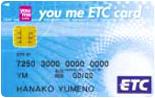 ゆめカードのETCカード