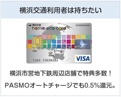 ハマエコカードは横浜交通利用者は持ちたい