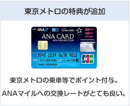ANA To Me CARD(ソラチカカード)は東京メトロの特典が追加されたANAカード