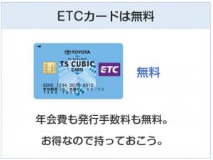TSキュービックカードはETCカードは無料