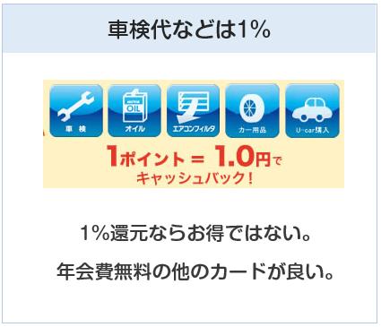 TSキュービックカードは車検代などは1%