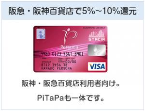 ペルソナスタシアカードは阪急・阪神百貨店で5%~10%還元