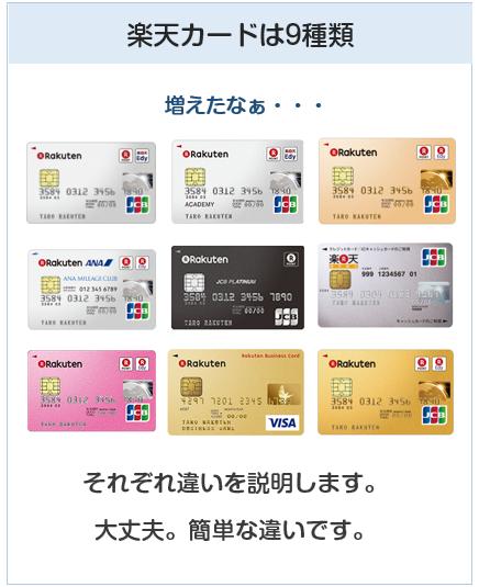 楽天カード 種類