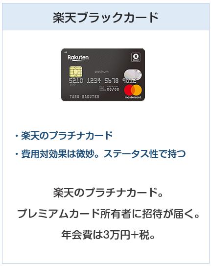 種類:楽天ブラックカード