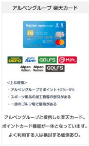スポーツ用品店の「アルペングループ」と提携した楽天カード。 基本仕様は楽天カードと同じで、そこにアルペンのポイントカード機能が追加されました。 アルペンでは一番お得なカードになるので、常連であれば持っておきたい。 デメリットとしては、入会特典がしょぼいことです。 楽天カードなら基本は5000ポイントは貰えますが、こちらは2000ポイントと低い。 そのため、「とりあえず」で選ぶべきではない楽天カードです。 公式HP:アルペングループ楽天カード