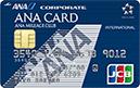 ANAJCB法人カード