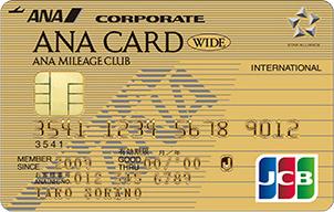 ANA JCB法人カード ワイドゴールド