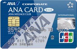 ANA JCB法人カード ワイド