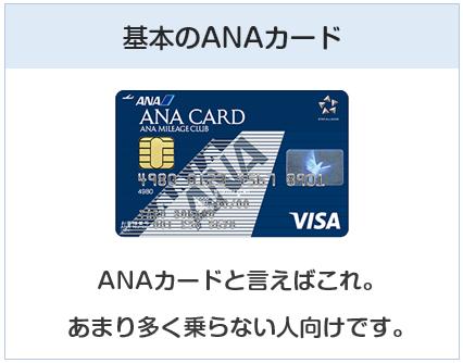 ANA VISA 一般カードは基本のANAカード