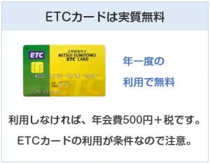 ANA VISA 一般カードのETCカードについて