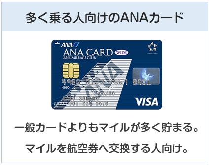 ANA VISAワイドカードは多く乗る人向けのANAカード