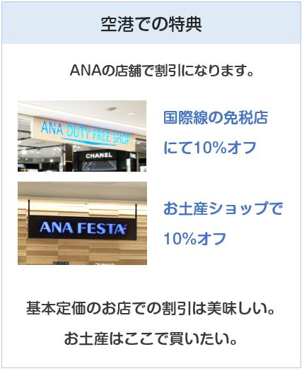 ANA VISAワイドカードの空港での特典